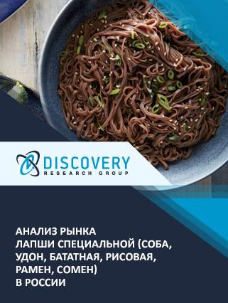 Маркетинговое исследование - Анализ рынка лапши специальной (соба, удон, бататная, рисовая, рамен, сомен) в России