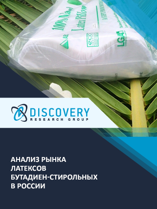 Маркетинговое исследование - Анализ рынка латексов бутадиен-стирольных в России