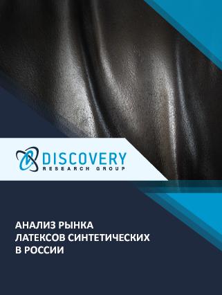 Маркетинговое исследование - Анализ рынка латексов синтетических в России