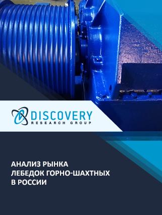 Маркетинговое исследование - Анализ рынка лебедок горно-шахтных в России