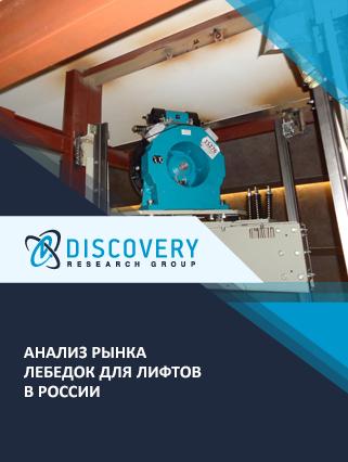 Маркетинговое исследование - Анализ рынка лебедок для лифтов в России (с базой импорта-экспорта)
