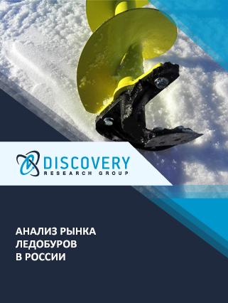 Маркетинговое исследование - Анализ рынка ледобуров в России