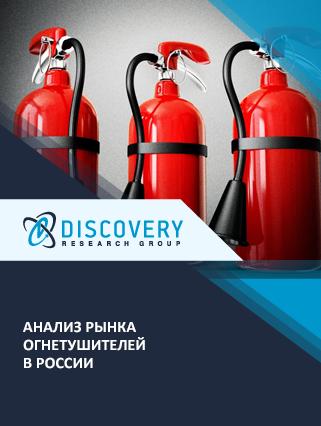 Маркетинговое исследование - Анализ рынка огнетушителей в России (с базой импорта-экспорта)