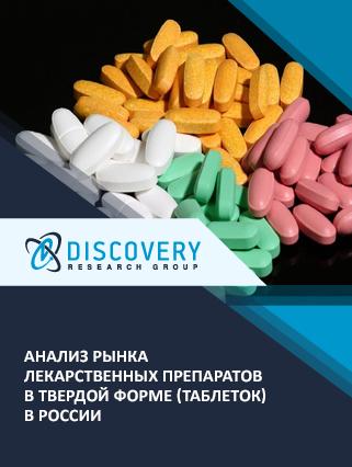 Анализ рынка лекарственных препаратов в твердой форме (таблеток) в России
