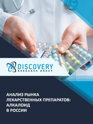 Анализ рынка лекарственных препаратов: алкалоид в России