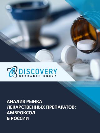 Анализ рынка лекарственных препаратов: амброксол в России