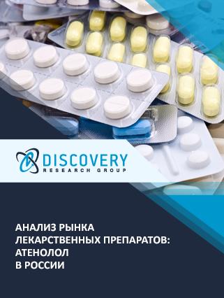 Анализ рынка лекарственных препаратов: атенолол в России