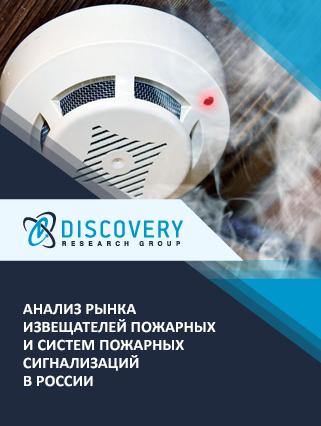 Маркетинговое исследование - Анализ рынка извещателей пожарных и систем пожарных сигнализаций в России