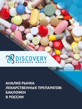 Анализ рынка лекарственных препаратов: баклофен в России