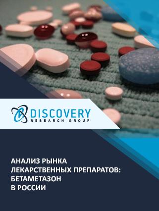 Анализ рынка лекарственных препаратов: бетаметазон в России