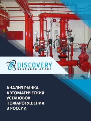 Маркетинговое исследование - Анализ рынка автоматических установок пожаротушения в России