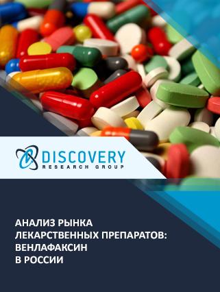 Анализ рынка лекарственных препаратов: венлафаксин в России