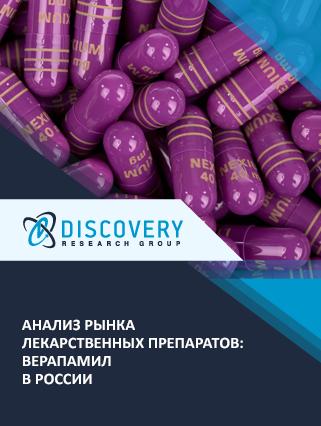Анализ рынка лекарственных препаратов: верапамил в России