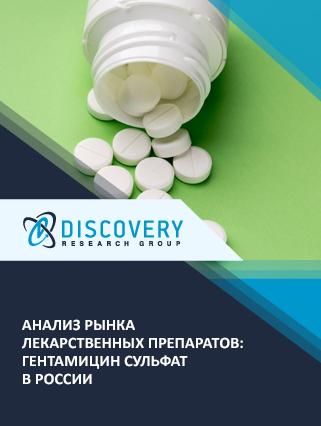Анализ рынка лекарственных препаратов: гентамицин сульфат в России