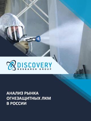 Маркетинговое исследование - Анализ рынка огнезащитных ЛКМ в России
