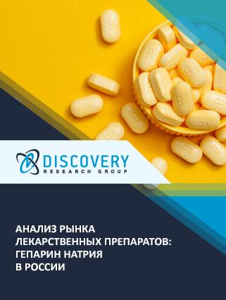 Анализ рынка лекарственных препаратов: гепарин натрия в России