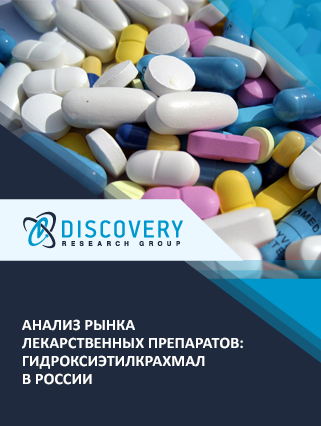Маркетинговое исследование - Анализ рынка лекарственных препаратов: гидроксиэтилкрахмал в России