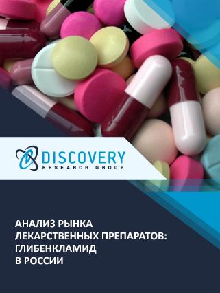 Анализ рынка лекарственных препаратов: глибенкламид в России
