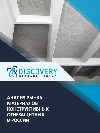 Маркетинговое исследование - Анализ рынка материалов конструктивных огнезащитных в России