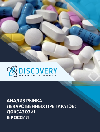 Анализ рынка лекарственных препаратов: доксазозин в России