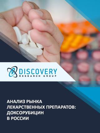 Анализ рынка лекарственных препаратов: доксорубицин в России
