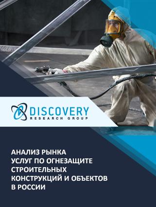 Маркетинговое исследование - Анализ рынка услуг по огнезащите строительных конструкций и объектов в России