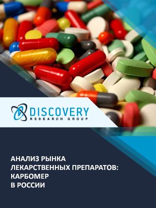 Анализ рынка лекарственных препаратов: карбомер в России