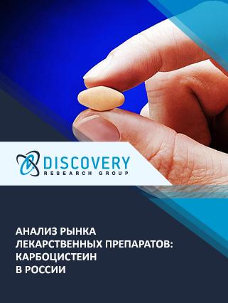 Анализ рынка лекарственных препаратов: карбоцистеин в России