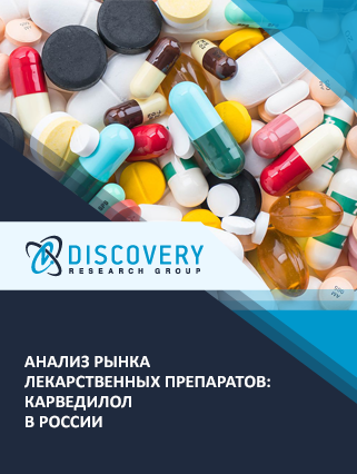 Анализ рынка лекарственных препаратов: карведилол в России