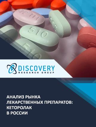 Анализ рынка лекарственных препаратов: кеторолак в России