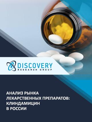 Анализ рынка лекарственных препаратов: клиндамицин в России