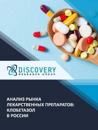 Анализ рынка лекарственных препаратов: клобетазол в России