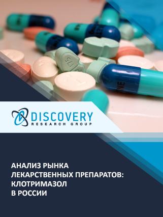 Анализ рынка лекарственных препаратов: клотримазол в России