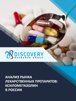 Анализ рынка лекарственных препаратов: ксилометазолин в России