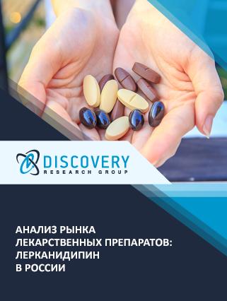 Анализ рынка лекарственных препаратов: лерканидипин в России