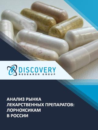 Анализ рынка лекарственных препаратов: лорноксикам в России