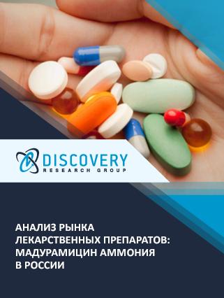 Анализ рынка лекарственных препаратов: мадурамицин аммония в России