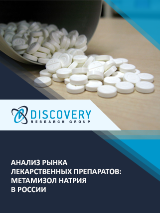 Анализ рынка лекарственных препаратов: метамизол натрия в России