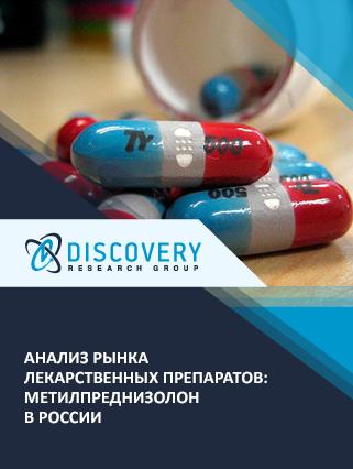 Анализ рынка лекарственных препаратов: метилпреднизолон в России