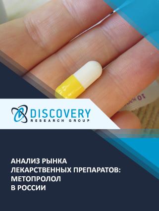 Анализ рынка лекарственных препаратов: метопролол в России