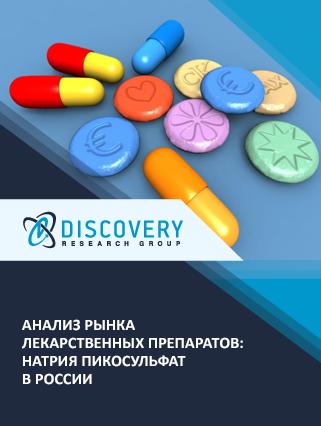 Анализ рынка лекарственных препаратов: натрия пикосульфат в России