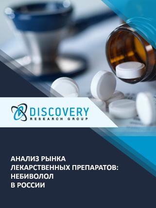 Анализ рынка лекарственных препаратов: небиволол в России