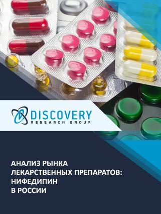 Анализ рынка лекарственных препаратов: нифедипин в России
