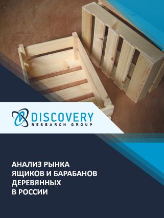 Маркетинговое исследование - Анализ рынка ящиков и барабанов деревянных в России