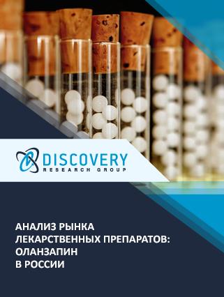 Анализ рынка лекарственных препаратов: оланзапин в России