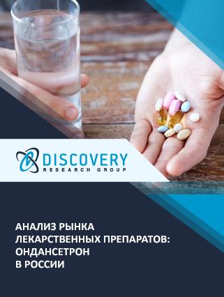 Анализ рынка лекарственных препаратов: ондансетрон в России