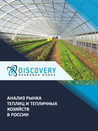 Маркетинговое исследование - Анализ рынка теплиц и тепличных хозяйств в России