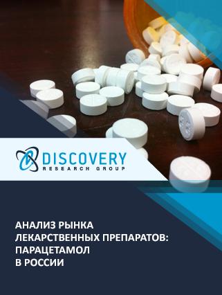 Анализ рынка лекарственных препаратов: парацетамол в России