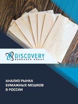 Анализ рынка бумажных мешков в России