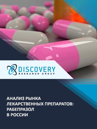 Анализ рынка лекарственных препаратов: рабепразол в России